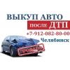 Выкуп сгоревших авто в Челябинске.
