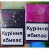 Продам сигареты украинского производства