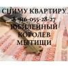 аренда снять сдать  квартиру в г пушкино