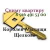 Сниму 1-2 комнатную квартиру г Королев Мытищи Юбилейный Пушкино
