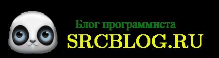 SRCBLOG.RU